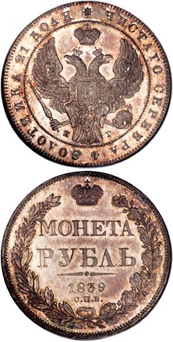 Russia 1839